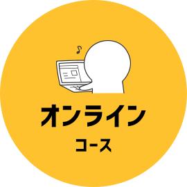 自学力アップ(オンライン)コース