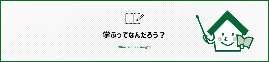 「学び方」を学ぶ自宅学習
