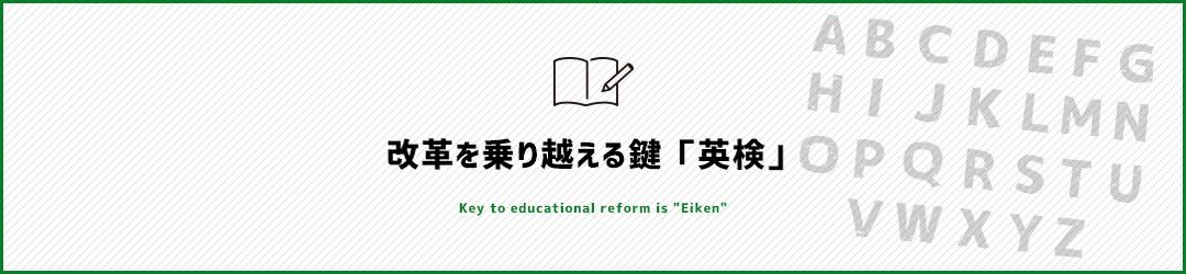 英語教育改革が進む今価値の高い資格
