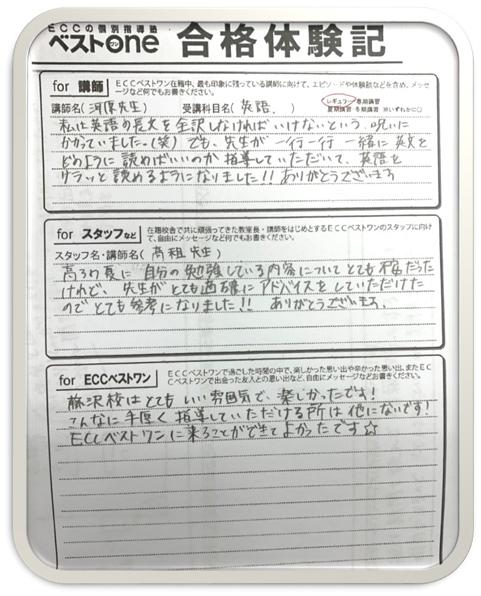 H.F.さんの合格体験記
