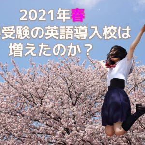 2021年春 中学受験の英語導入校は増えたのか?